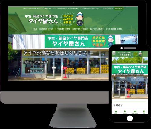 ホームページの森_制作事例